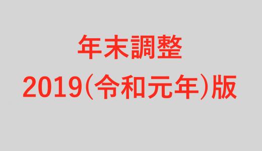 令和元年(2019年)版・年末調整の記事まとめ