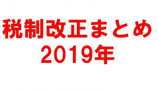 【税制改正】2019年(平成31年)に実施される改正内容一覧