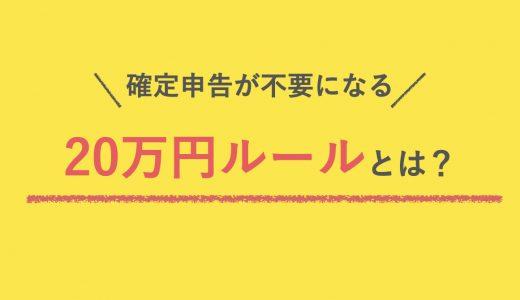 確定申告不要ルール〜20万円以下の特例を正確に理解しよう〜