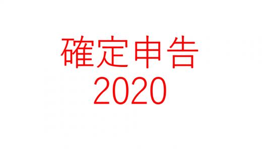 確定申告のまとめ〜フリーランス・副業・パラレルキャリア編〜【2020年(令和2年)】