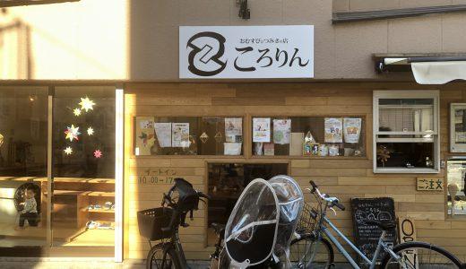 おむすびとつみきのお店ころりん。子連れで食べて遊べるお店@大田区・矢口渡