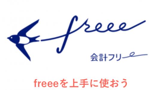 freeeの仕訳ルールは「部分一致」を活用しよう〜自動経理を楽にする方法〜