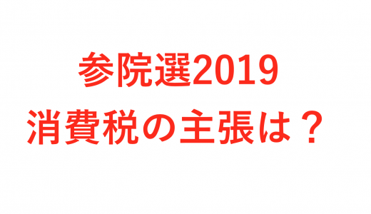 2019年参院選、各党の消費税に対するスタンスのまとめ。