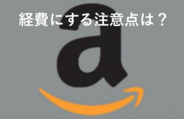 Amazonギフト券は経費になる?〜自分で使う、プレゼントする、 場合ごとのまとめ〜