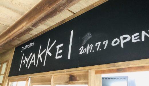 HYAKKEI(百経)〜恵那で生まれた新しいシェアスペース〜