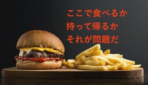 【消費税改正】飲食店が考えておくべき軽減税率対応〜価格・商品・オペレーション〜