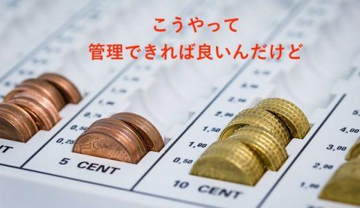 現金が管理できないフリーランスは「事業主借」を活用しよう〜現金残高は0円で良い〜