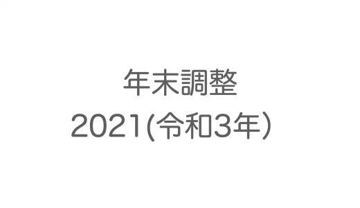 令和3年(2021年)版・年末調整の記事まとめ〜書類ごとのポイントを整理しました〜