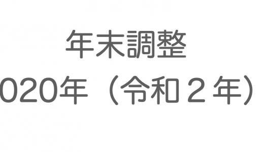 令和2年(2020年)版・年末調整の記事まとめ〜書類ごとのポイントを整理しました〜