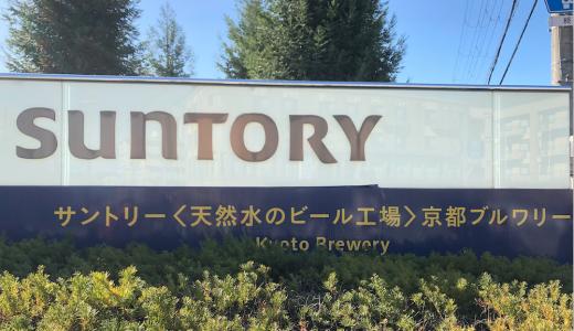 酒税セミナー@サントリー京都工場〜楽しく過ごすには自分の意識が大切〜