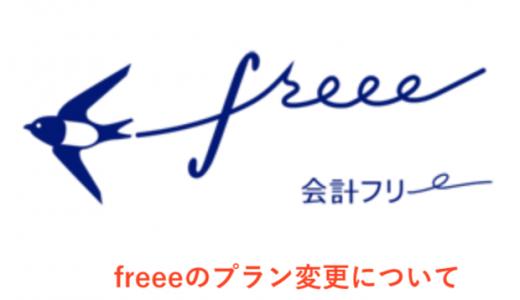 【確定版】freeeが2020年2月からプラン変更〜個人は値上げ・法人は機能制限が実施されます〜