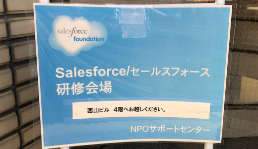 私が税金以外の勉強もする理由〜salesforceの研修を受講しました〜