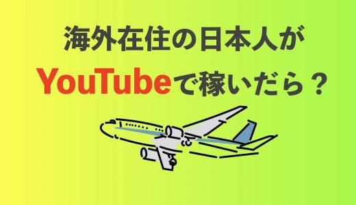 海外在住者がYouTubeやアフィリエイトで稼いだら日本で確定申告は必要か?